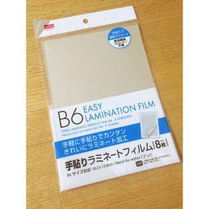 ダイソー 手貼りラミネートフィルム B6 8枚入り