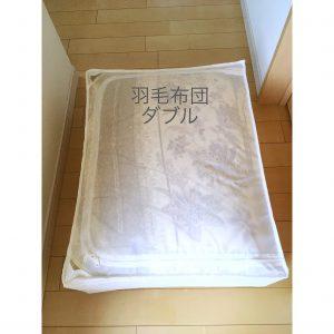 羽毛布団 ケース 収納 整理整頓 ブログ IKEA イケア SKUBB 布団収納 どれくらいの量入るか知りたい サイズ感 サイズ 布団の収納 寝室 冬用布団