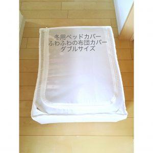 IKEA イケア SKUBB 布団 収納 入る種類 サイズ感知りたい