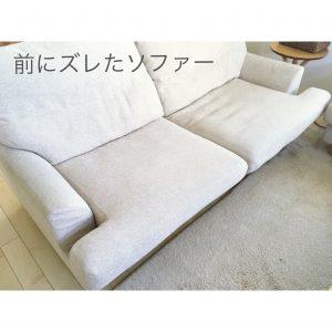 ソファーカバー 洗えるソファーカバー 前にずれる マットレスがずれる 隙間ができる 収納 掃除 整理整頓 工夫 リビング ソファー