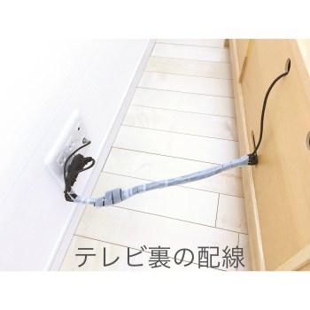 テレビ裏 配線整理 コード整理 スパイラルチューブ テレビ裏の掃除 床につかないコード ダイソー 100均