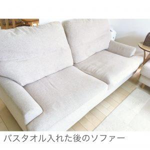カバーが丸洗いできるソファー 欠点 マットがずれる マットが前にずれる プチストレス バスタオルを詰めてみる 結果 ソファー ブログ 収納 整理整頓