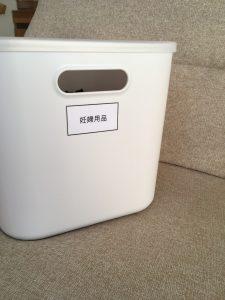 妊婦用品 片付け 整理整頓 収納 ブログ