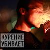 Антон Артемов