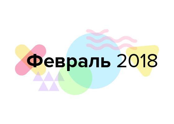 Дайджест продуктового дизайна, февраль 2018