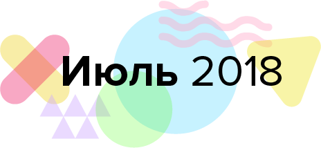 Дайджест продуктового дизайна, июль 2018