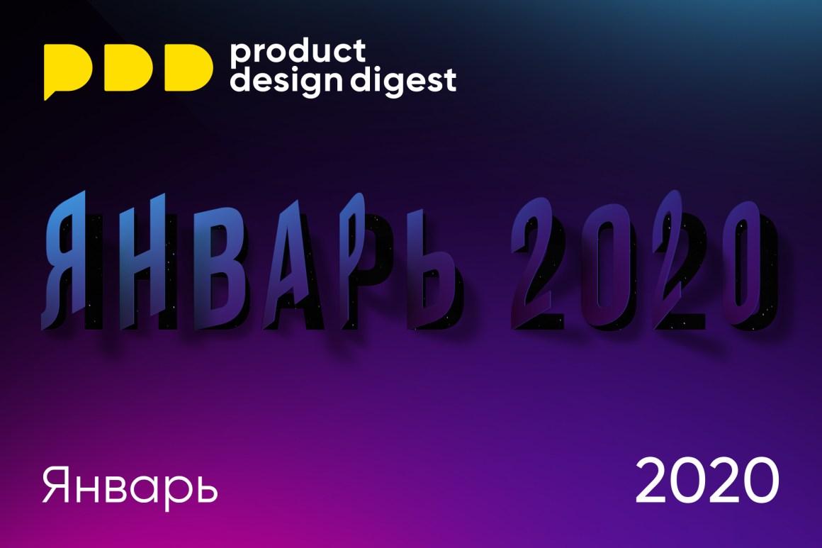Дайджест продуктового дизайна, январь 2020