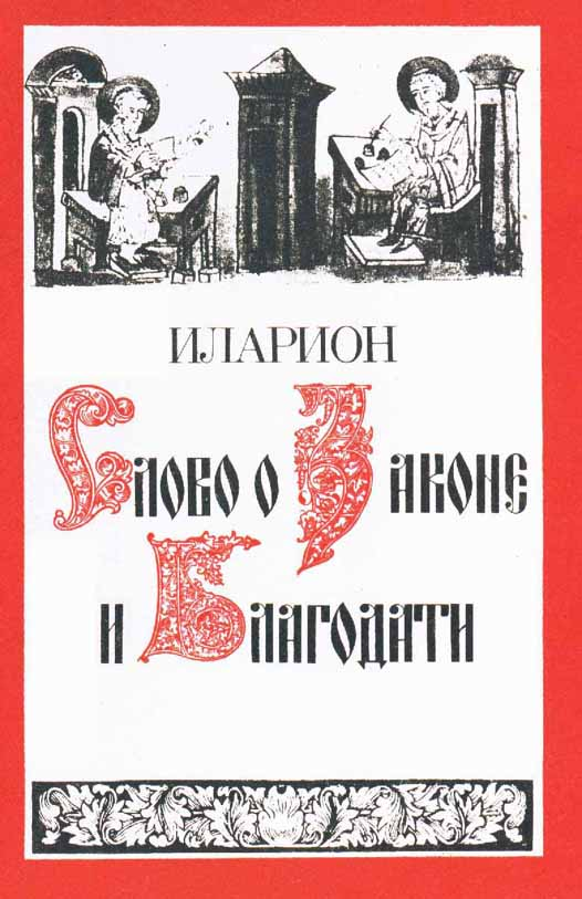 Caratteristiche della vecchia letteratura russa  Vecchia