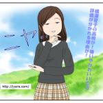 横澤夏子の高校が!嫌いやかわいいとの評価が分かれる理由が!
