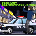 浜田雅功の逮捕や認知症の真実が明らかになった?驚愕の