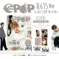 [PICS] 170522 Kim Jaejoong on the cover of EPOP Chinese Magazine (May 2017)