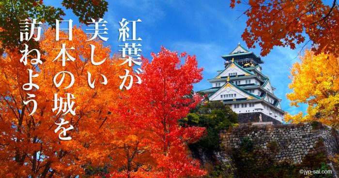 紅葉が美しい日本のお城