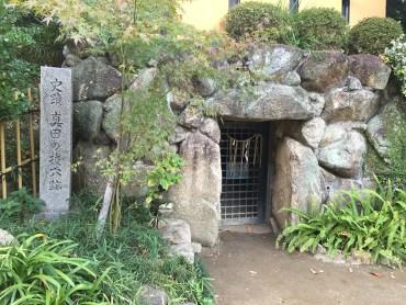 真田丸 三光神社真田の抜け穴