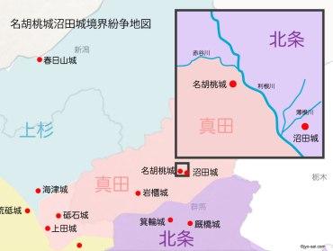 真田丸名胡桃城沼田城境界紛争地図
