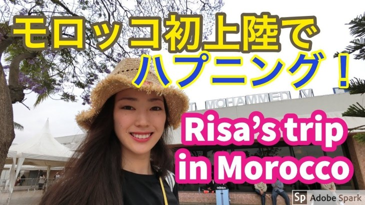 Risa's Trip in Morocco ①★モロッコ女ひとり旅★ 到着早々ハプニング?!