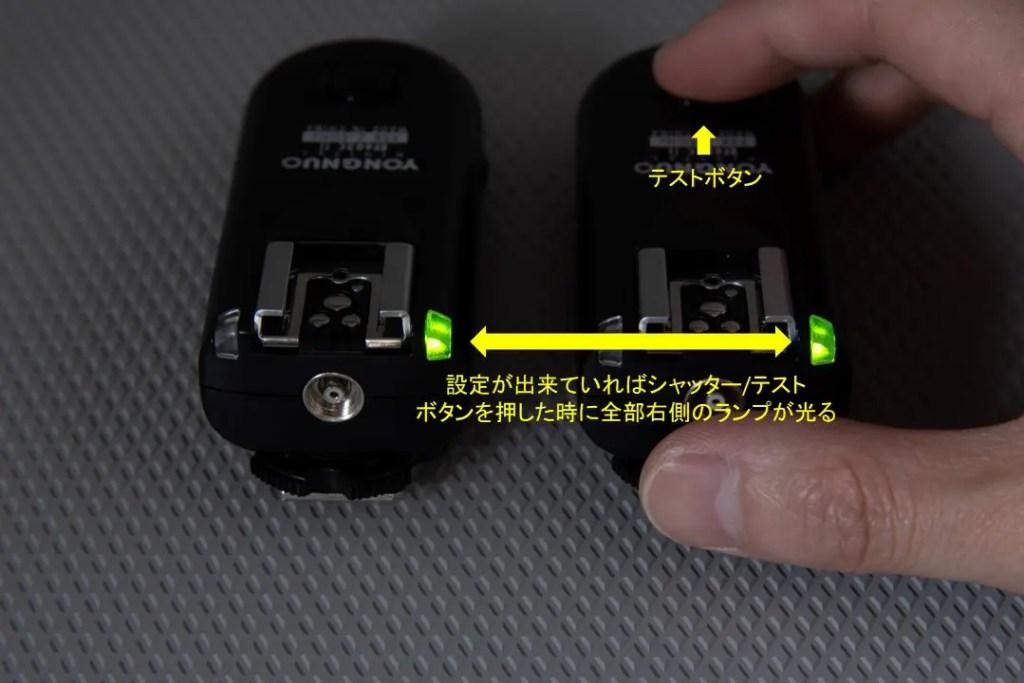 テストボタンで設定を確認