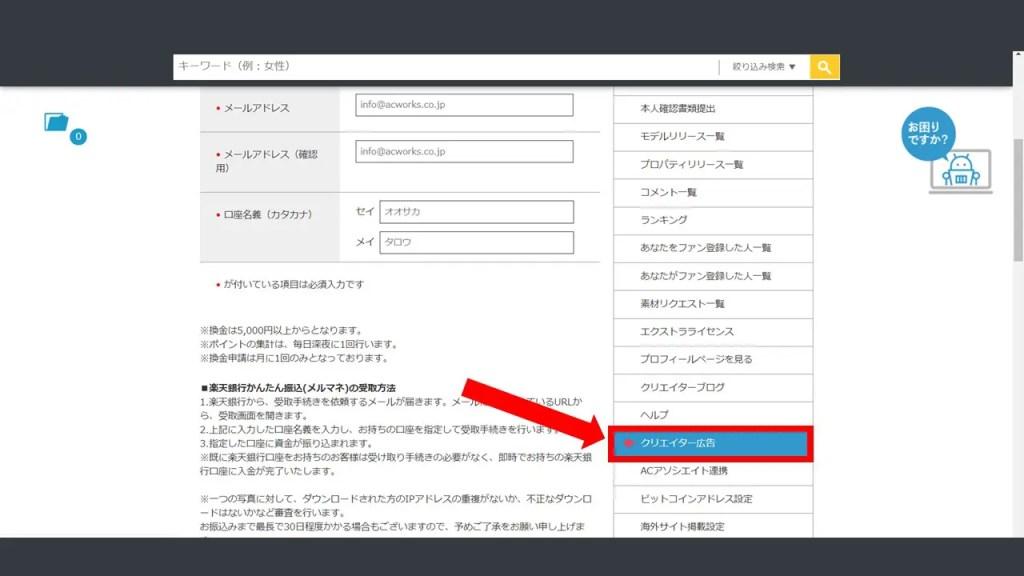※スマホからでは広告が出稿できません!PCのWEBサイトからのみとなりますのでご注意ください。