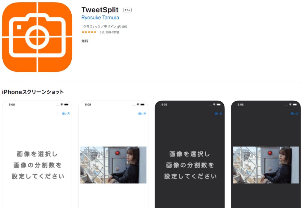写真4分割アプリ「TweetSplit」※iOSのみ、androidは開発中とのこと