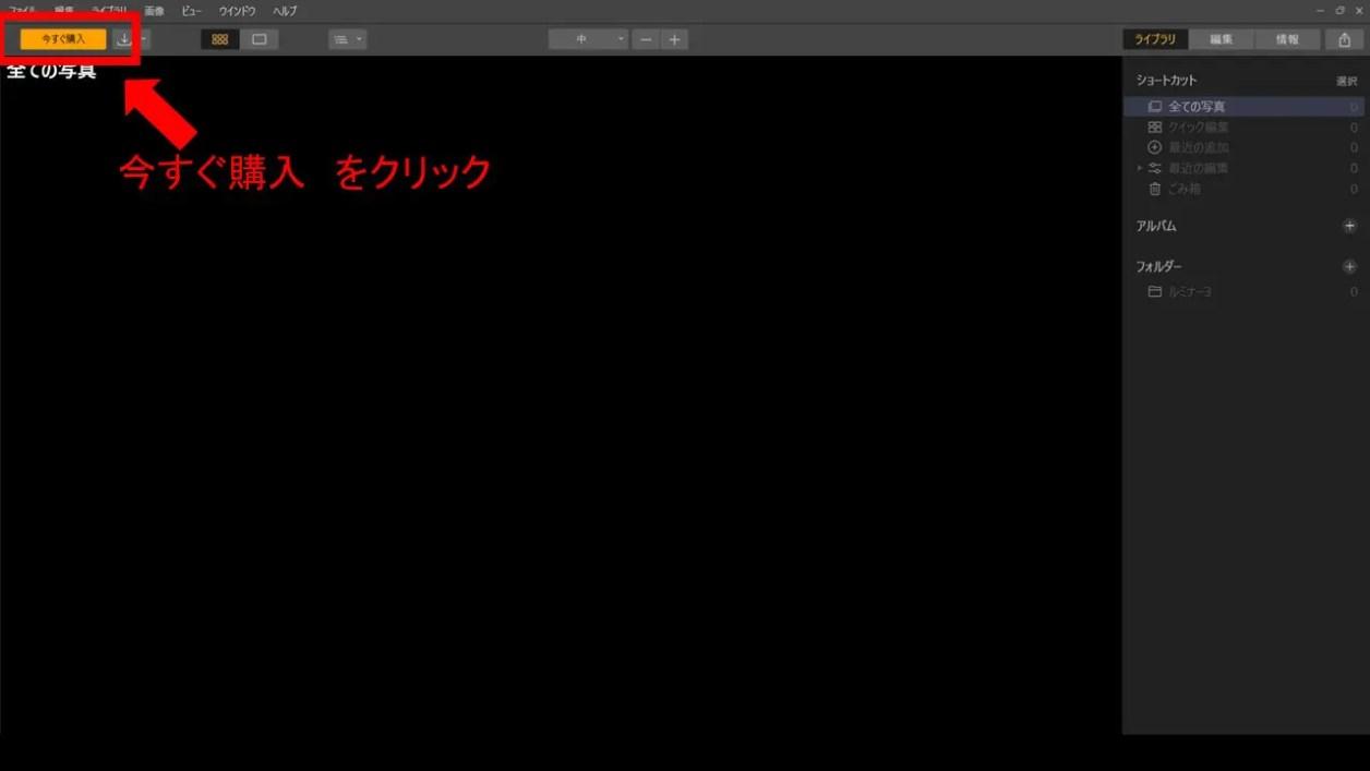 赤枠内に最初に登録したメールアドレスを入力して「Luminar3を起動」をクリック