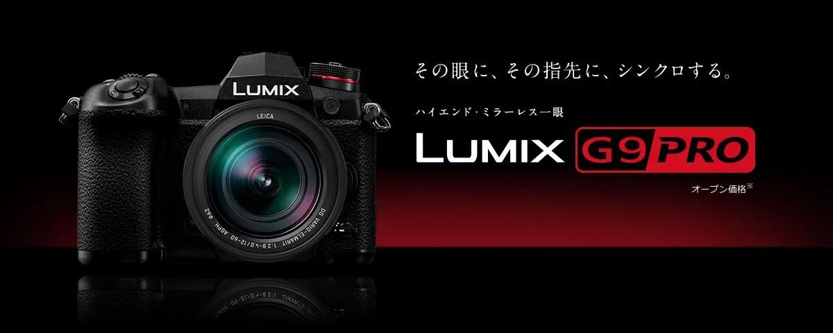 おすすめ②:U15万円最強クラス!4K60pで撮影できるG9