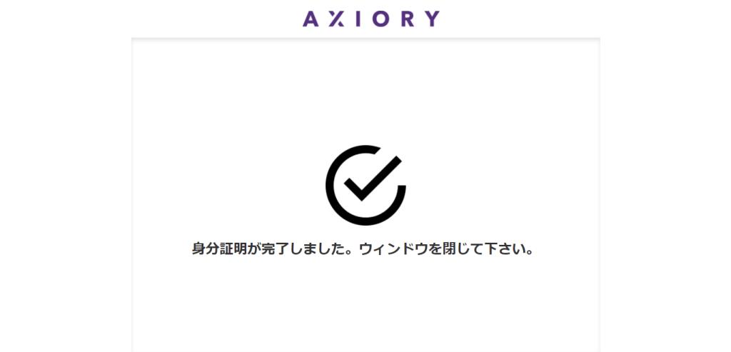 Axiory口座開設完了