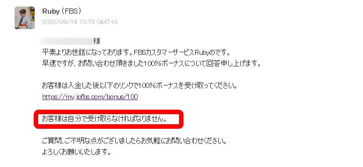 FBS入金ボーナス
