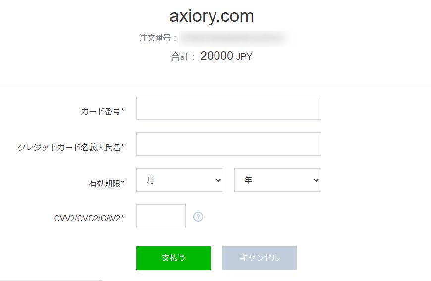 Axiory入金方法カード