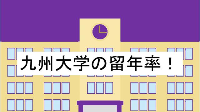 九州大学の留年率