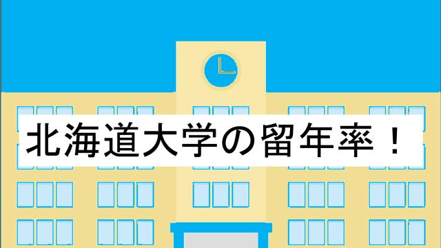 北海道大学の留年率