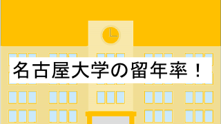 名古屋大学の留年率