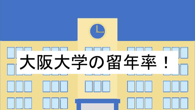 大阪大学の留年率