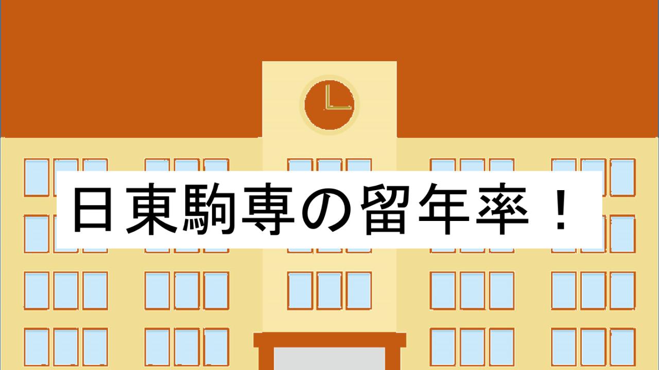 日東駒専の留年率