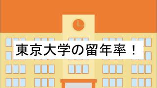 東京大学の留年率