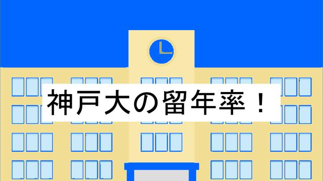 神戸大学の留年率