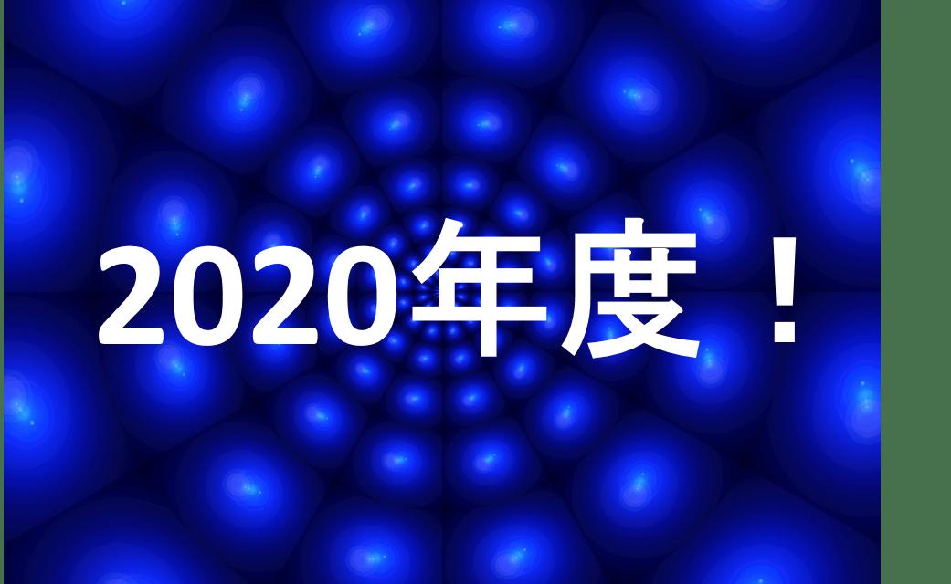 2020年度大学受験!