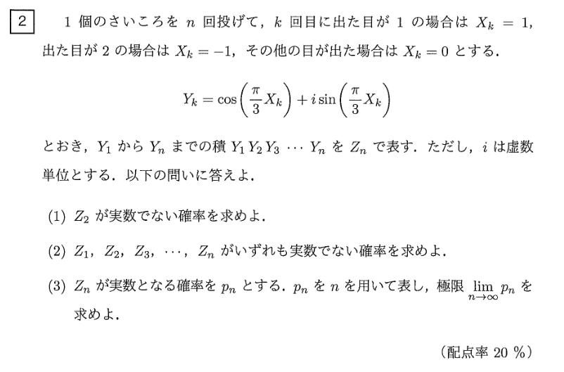 2020年阪大理系数学大問2