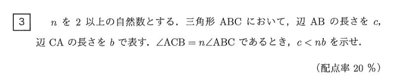 2020年阪大理系数学大問3