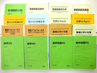 大学受験予備校テキスト中心(駿台)(約80点、約18500円)
