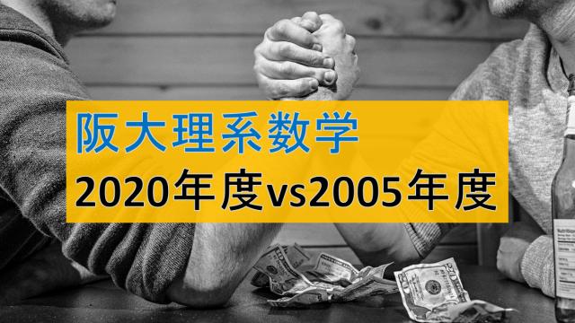2020年阪大理系数学vs2005年阪大理系