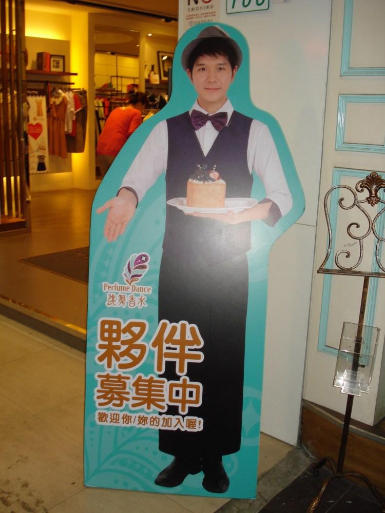 Jyunbugspeaks in Taiwan: Wacky wonderful foods of Taiwan pt.2 - Perfume Dance Cafe (1/6)