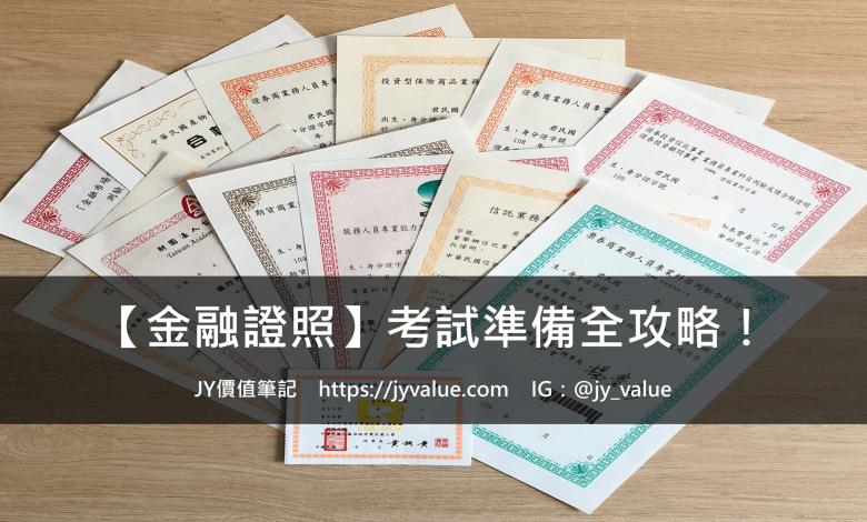 金融證照考試準備全攻略