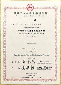 初階授信人員專業能力測驗合格證明書