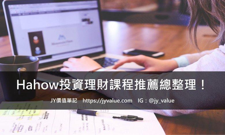Hahow投資理財課程推薦總整理