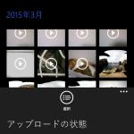 Windows Phone の写真をまとめて削除する方法