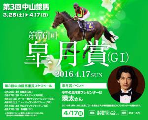 【皐月賞 2016】展望 特別登録馬22頭を格付け~リオンディーズを連軸へ