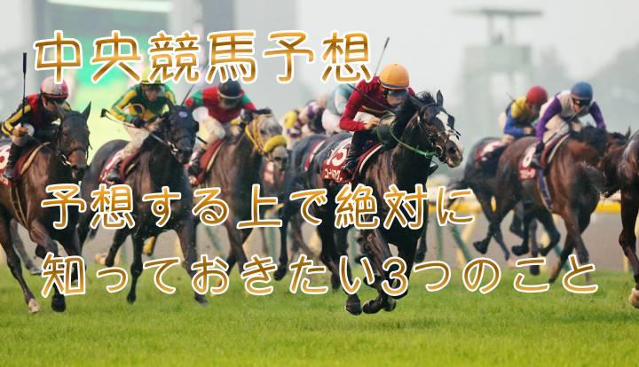【福島牝馬ステークス2019】福島牝馬Sを予想する上で絶対に知っておきたい3つのこと