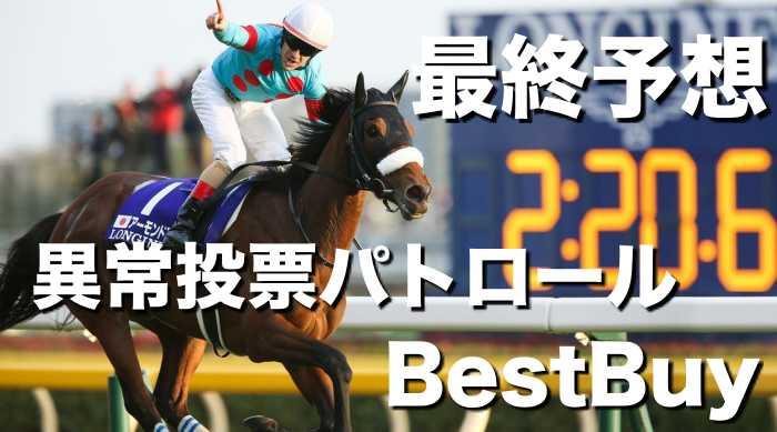 福島 牝馬 ステークス 2020