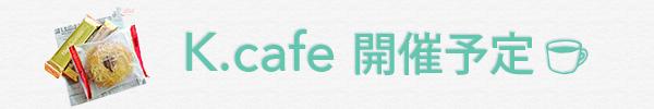 K.cafe開催予定