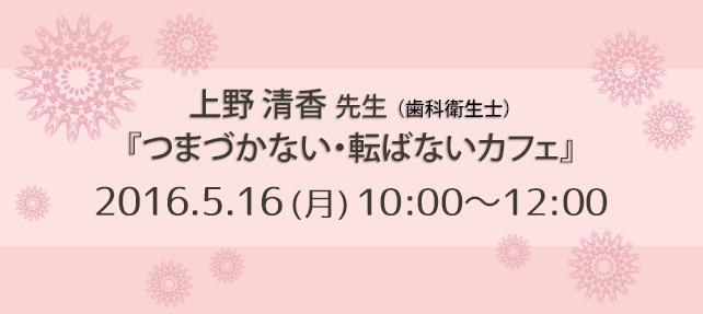 K.cafe Vol.8  2016.5.16開催 子育てカフェ【終了】