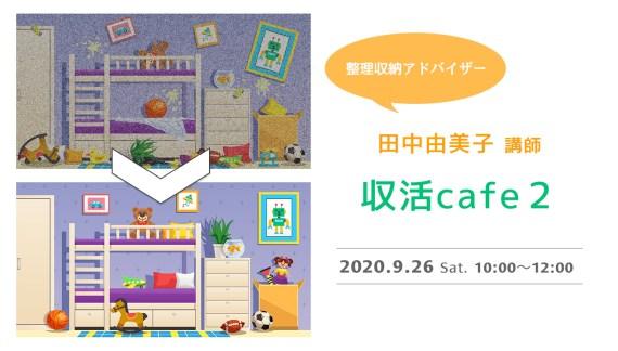 収活cafe |K.cafe 2020/9/26